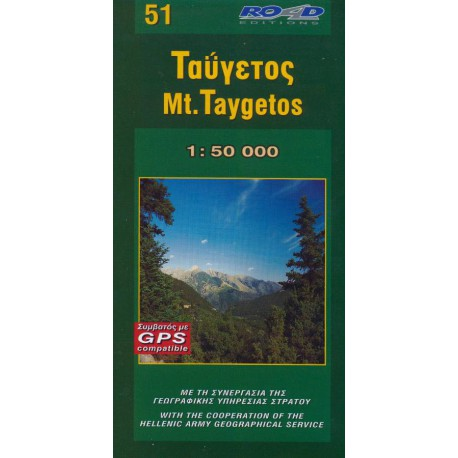 51 Mt. Taygetos 1:50 000