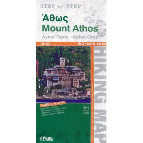 Mount Athos, Agion Oros 1:60 000