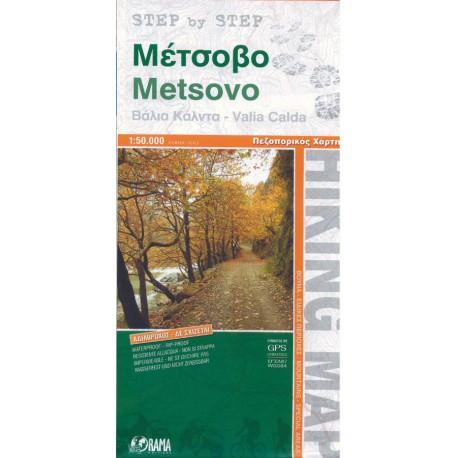 Metsovo, Valia Calda 1:50 000