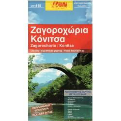 ORAMA 419  Zagorochoria/Zagori, Konitsa 1:60 000 turistická mapa
