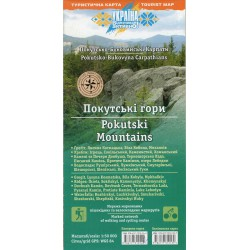 Aurius Pokutsko-Bukovinské Karpaty, Pokutské hory 1:50 000 turistická mapa
